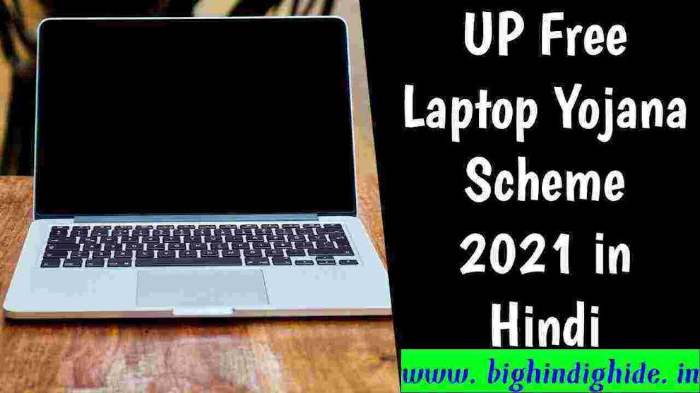 यूपी फ्री लैपटॉप योजना का फॉर्म कैसे भरें 2021 - रेजिस्ट्रेशन ऑनलाइन | UP Free Laptop Yojana 2021 Registration Form In Hindi