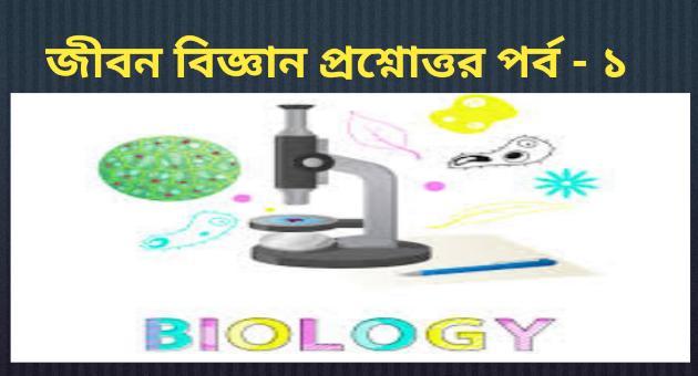জীবন বিজ্ঞান প্রশ্নোত্তর পর্ব ১   Biology MCQ In Bengali