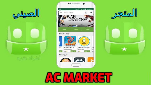 تنزيل المتجر الصيني Ac Market لتحميل التطبيقات والالعاب المدفوعة