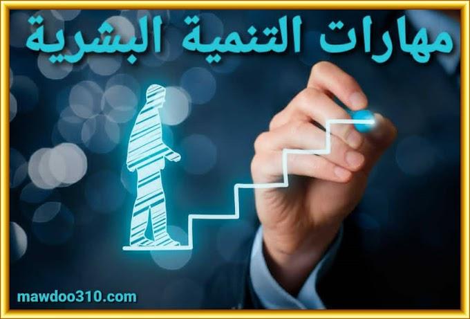 مهارات التنمية البشرية وتطوير الذات pdf : ما هي مهارات النجاح للتنمية البشرية