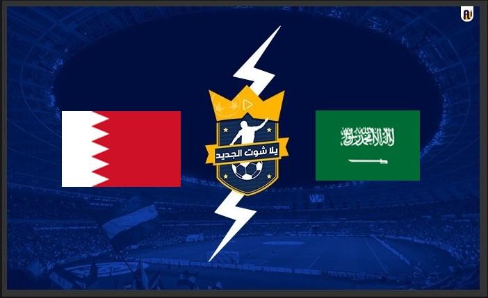 نتيجة مباراة السعودية والبحرين في تصفيات غرب آسيا