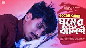 Ghumer Balish Lyrics (ঘুমের বালিশ) Gogon Sakib | Sad Song