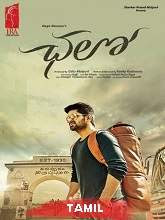 Ithu Enga Area (2021) HDRip Tamil (Original) Full Movie Watch Online Free