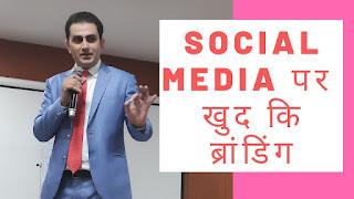 सोशल मीडिया पर अपनी पर्सनल ब्रांडिंग कैसे बनाएं? (How to make your personal branding with Social Media)