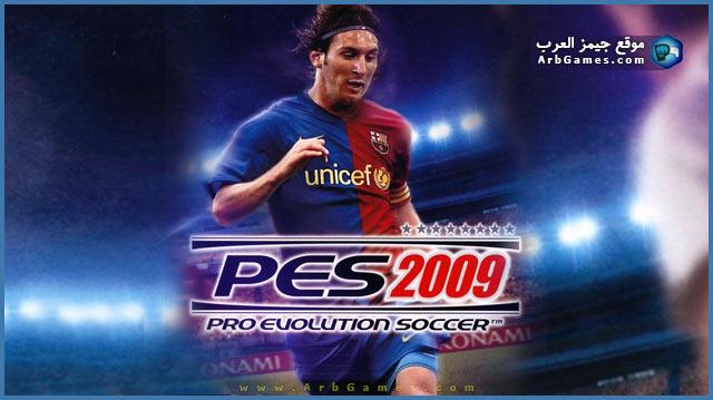تحميل لعبة بيس 2009 Pes للكمبيوتر برابط مباشر ميديا فاير
