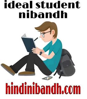 hindi essay on ideal student