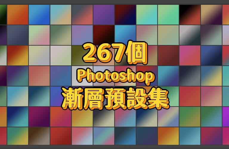 267 個美麗的 Photoshop 漸層色預設集(uiGradients - Beautiful colored gradients)