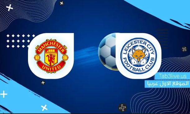 نتيجة مباراة مانشستر يونايتد وليستر سيتي اليوم 2021/10/16 الدوري الإنجليزي