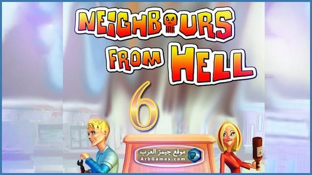تحميل لعبة ازاي تخنق جارك 6 Neighbours from Hell للكمبيوتر من ميديا فاير