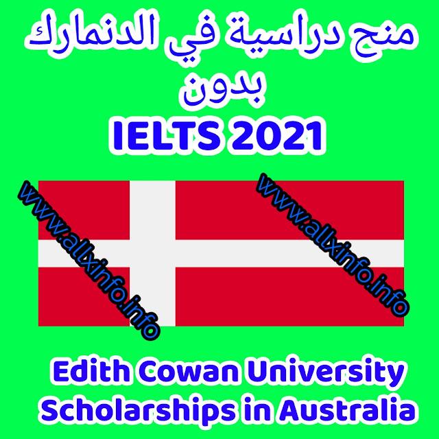 منح دراسية في الدنمارك بدون IELTS 2021 ت  Scholarships in Denmark Without IELTS 2021 | Fully Funded