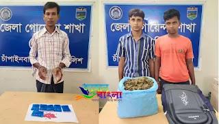 আজ চাঁপাইনবাবগঞ্জে মাদকদ্রবসহ ৩ জন আটক করেন পুলিশ