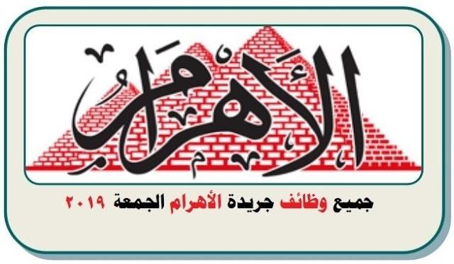 وظائف جريدة الاهرام و  الوسيط عدد الجمعة 13 أكتوبر 2021