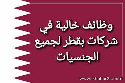وظائف خالية بشركات متعددة التخصصات في قطر 2021-2022