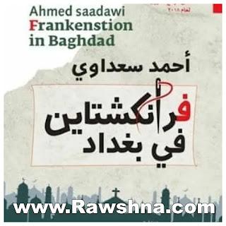 روايات رعب عربية | الرواية الثانية  فرانكشتاين في بغداد