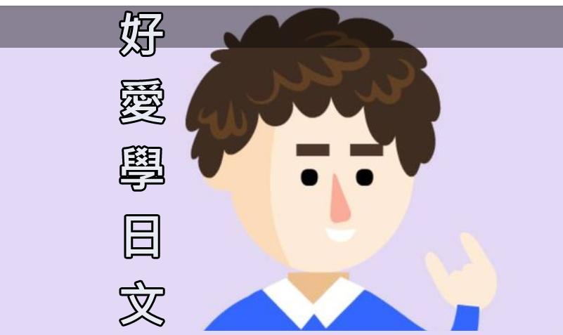 好愛學日文-你也很愛學日語嗎?讓我們的最愛變成學日語吧!