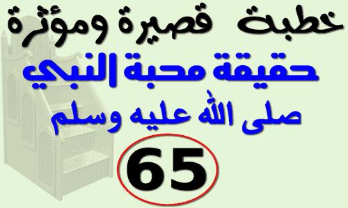 حقيقة محبة النبي صلى الله عليه وسلم - خطبة