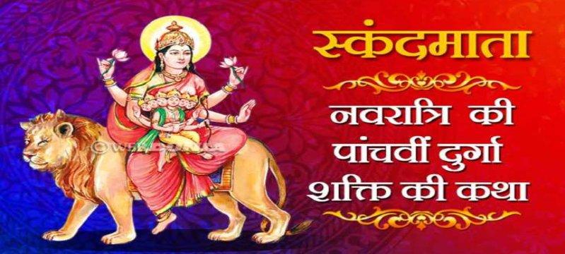 NAVARATRI 2021: श्री दुर्गा नवरात्रि कथा: पांचवें दिन की देवी हैं मां स्कन्दमाता, पढ़ें पावन कथा