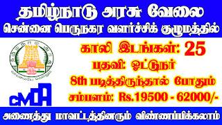 CMDA Chennai Driver Recruitment 2021 25 Vacancies