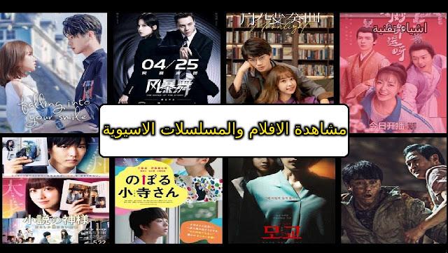 افضل طريقة لمشاهدة المسلسلات والافلام الكورية والاسيوية 2022 بدون تطبيقات