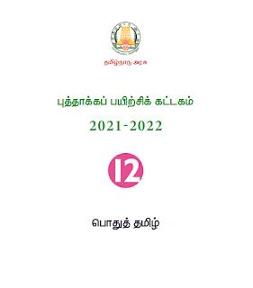 12th-Standard-Refresher-Course-English-Medium-2021-2022