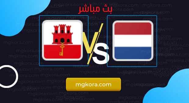 مشاهدة مباراة هولندا وجبل طارق بث مباشر الأحد 11-10-2021 في تصفيات كأس العالم