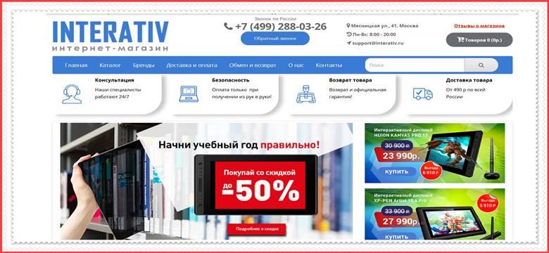 [МОШЕННИКИ] interativ.ru – Отзывы, развод, лохотрон! Фальшивый магазин