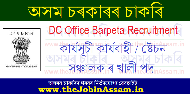 DC Office Barpeta Recruitment 2021