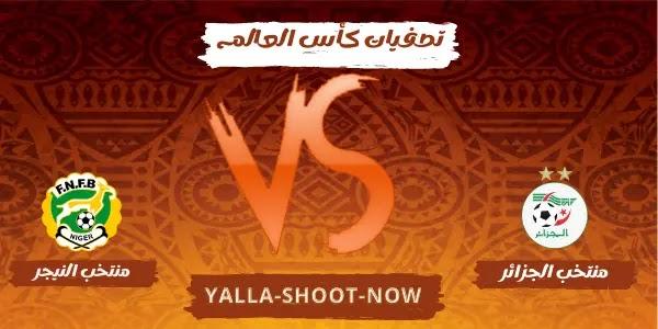 مباراة النيجر ضد الجزائر والقنوات الناقلة لها