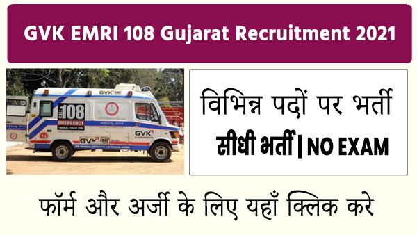 GVK EMRI 108 Gujarat Recruitment 2021