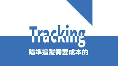 Tracking 是什麽   數碼行銷瞄準追蹤需要成本的