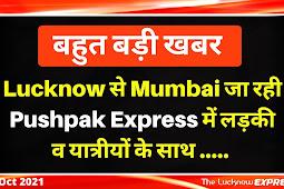 Lucknow - Mumbai Pushpak Express में बैठने से डर लगेगा