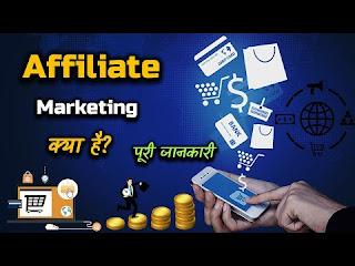 Affiliate marketing in hindi