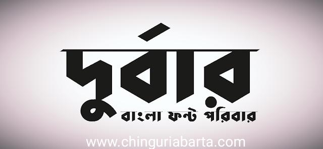Download durbar bangla stylish font free