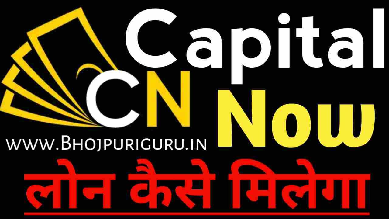 Capital Now Se Loan Kaise Le Sakte Hai, Capital Now Se Personal Loan Kaise Milega - Bhojpuriguru.in