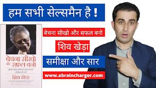 बेचना सीखों  और सफल बनो (You Can Sell) शिव खेडा (Shiv Khera) की पुस्तक की समीक्षा और सार हिन्दी में