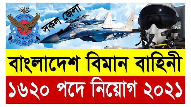 বাংলাদেশ বিমান বাহিনীতে 🔥১৬২০টি পদে  নতুন নিয়োগ ২০২১ | Bangladesh Air Force Job Circular 2021