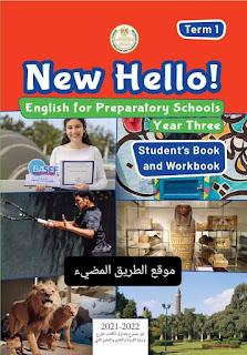كتاب اللغة الانجليزية للصف الثالث الاعدادي المنهج الجديد ترم أول pdf
