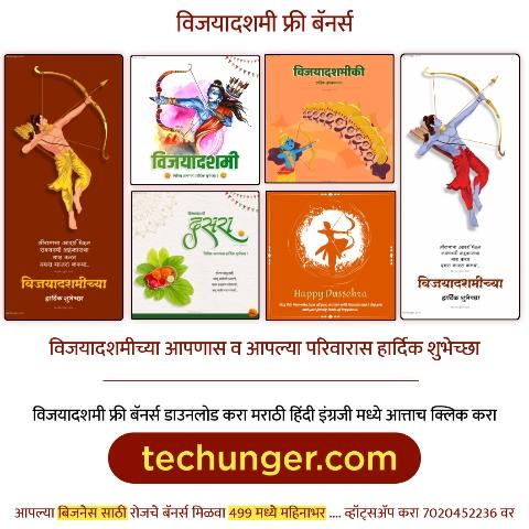 दसऱ्याच्या हार्दिक शुभेच्छा फ्री बॅनर्स आणि पोस्टर्स HAPPY DASHEHRA