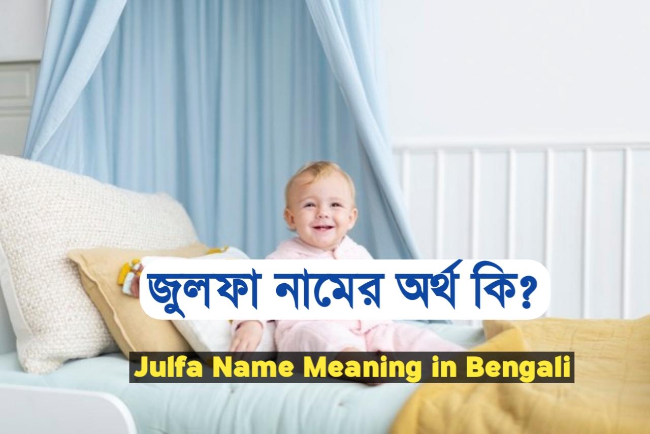 জুলফা শব্দের অর্থ কি ?, Julfa, জুলফা নামের ইসলামিক অর্থ কী ?, Julfa meaning, জুলফা নামের আরবি অর্থ কি, Julfa meaning bangla, জুলফা নামের অর্থ কি ?, Julfa meaning in Bangla, জুলফা কি ইসলামিক নাম, Julfa name meaning in Bengali, জুলফা অর্থ কি ?, Julfa namer ortho, জুলফা, জুলফা অর্থ, Julfa নামের অর্থ