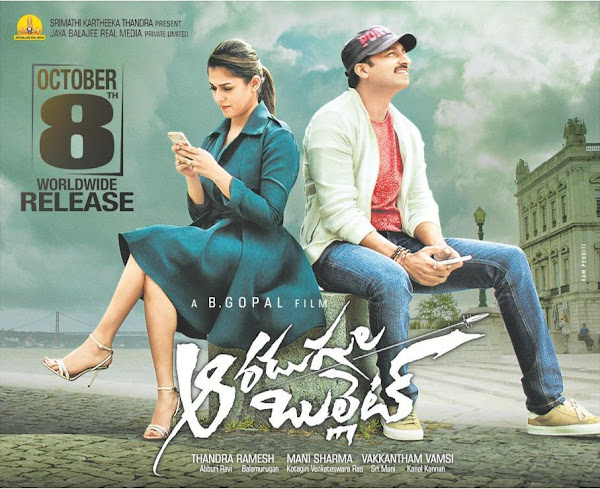 Aaradugula Bullet Box Office Collection Day Wise, Budget, Hit or Flop - Here check the Telugu movie Aaradugula Bullet wiki, Wikipedia, IMDB, cost, profits, Box office verdict Hit or Flop, income, Profit, loss on MT WIKI, Bollywood Hungama, box office india