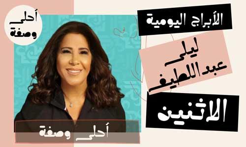 برجك اليوم مع ليلى عبداللطيف اليوم الاحد 11/10/2021   أبراج اليوم 11 أكتوبر 2021 من ليلى عبداللطيف