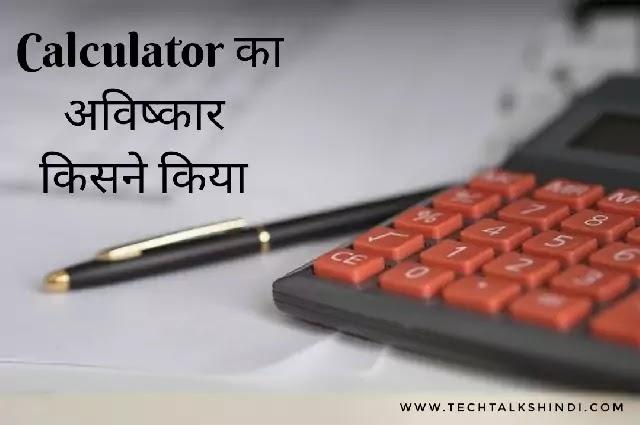 calculator का अविष्कार किसने किया | Calculator ka avishkar kisne kiya