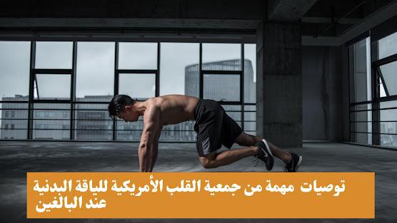 توصيات  مهمة من جمعية القلب الأمريكية للياقة البدنية عند البالغين American Heart Association Recommendations for Physical Activity in Adults and Kids