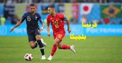 مشاهدة بث مباشر مباراة فرنسا وبلجيكا بث مباشر كورة لايف اليوم