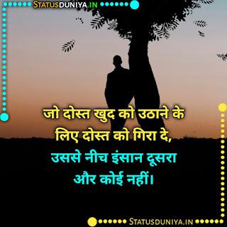घटिया लोगों पर शायरी In Hindi, जो दोस्त खुद को उठाने के लिए दोस्त को गिरा दे, उससे नीच इंसान दूसरा और कोई नहीं।