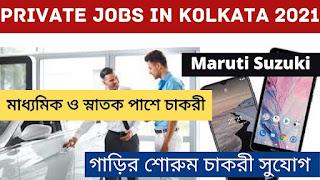 Private Jobs In Kolkata 2021 | Jobs In Kolkata 2021 | Fresher Jobs Kolkata | Apply Now
