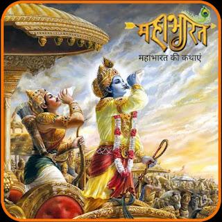 Mahabharat (महाभारत) - B R Chopra in hindi HD quality with all episodes