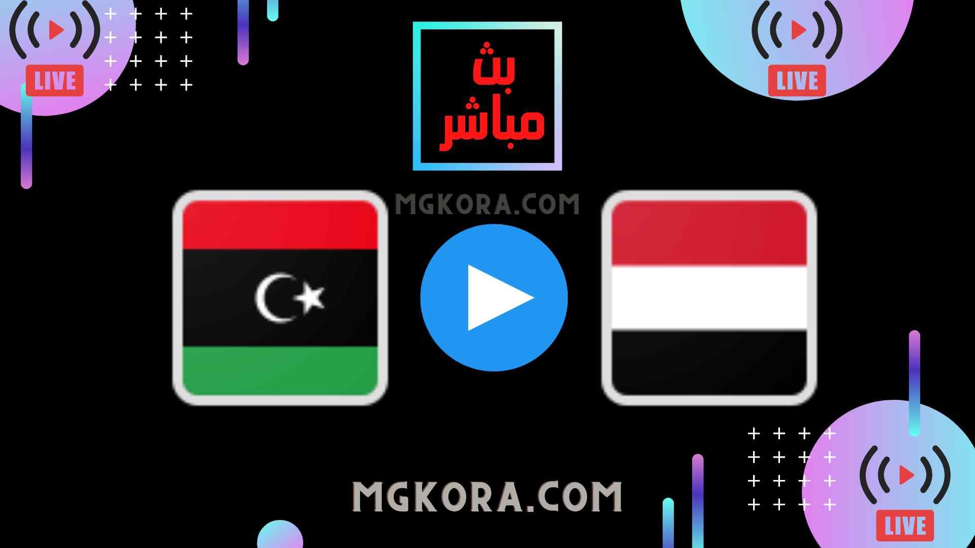 مشاهدة مباراة مصر وليبيا بث مباشر الجمعة 08-10-2021 في تصفيات كأس العالم