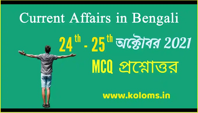 Daily Current Affairs In Bengali 24th & 25th October 2021