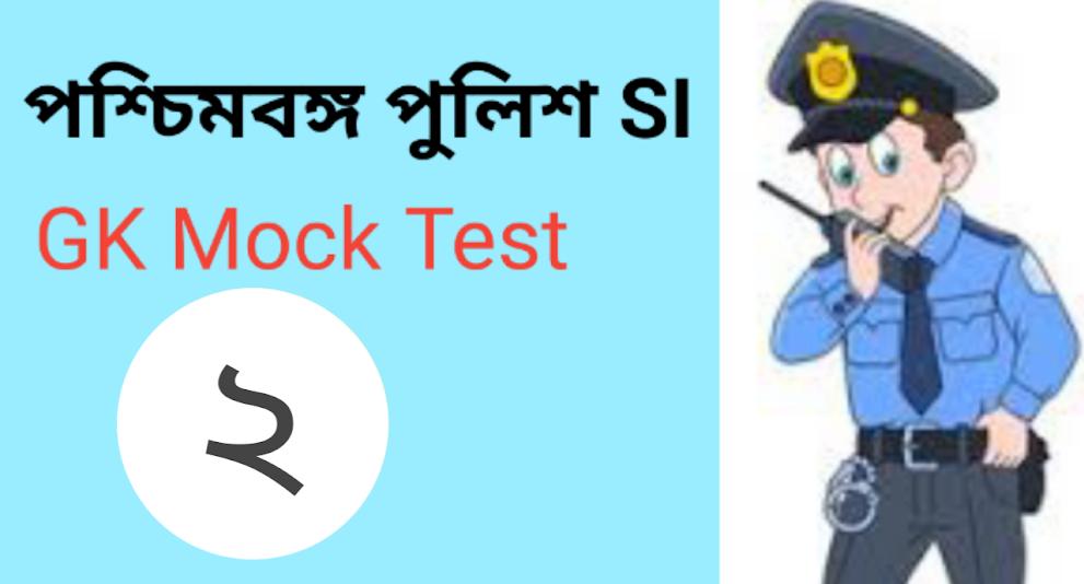 WBP SI Exam GK Mock Test In Bengali   Part - 2   পশ্চিমবঙ্গ পুলিশ